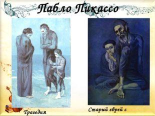 Пабло Пикассо Старый еврей с мальчиком Трагедия
