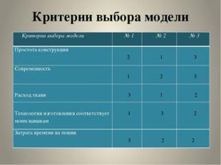 Критерии выбора модели Критерии выбора модели №1 №2 № 3 Простота конструкции