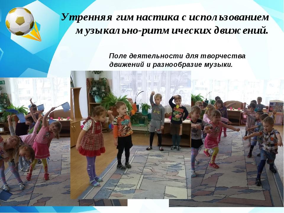 Утренняя гимнастика с использованием       музыкально-ритмических...