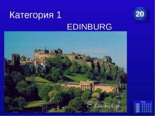 Категория 1 EDINBURG