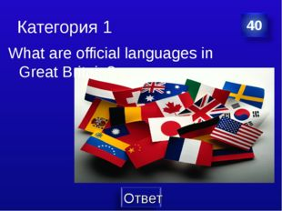 Категория 1 What are official languages in Great Britain?