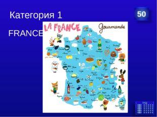 Категория 1 FRANCE