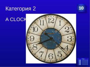 Категория 2 A CLOCK