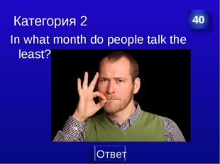 Категория 2 In what month do people talk the least?