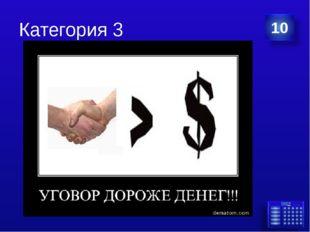 Категория 3