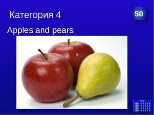 Категория 4 Аpples and pears