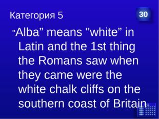 "Категория 5 ""Alba"" means ""white"" in Latin and the 1st thing the Romans saw wh"