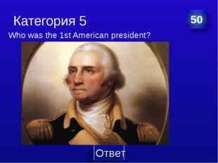 Категория 5 Who was the 1st American president?