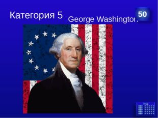 Категория 5 George Washington