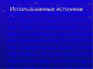 Использованные источники http://yuriyselutin.wix.com/photographer#!plant-worl