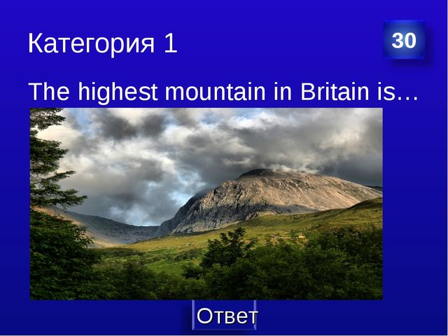 Категория 1 The highest mountain in Britain is…