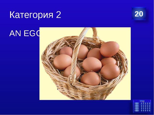 Категория 2 AN EGG