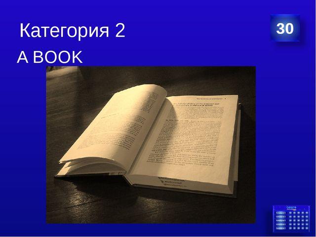 Категория 2 A BOOK
