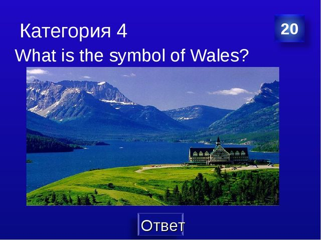 Категория 4 What is the symbol of Wales?