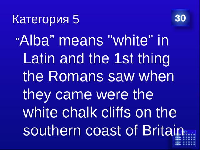 "Категория 5 ""Alba"" means ""white"" in Latin and the 1st thing the Romans saw wh..."