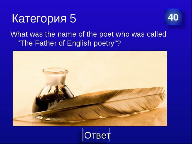 "Категория 5 What was the name of the poet who was called ""The Father of Engli..."