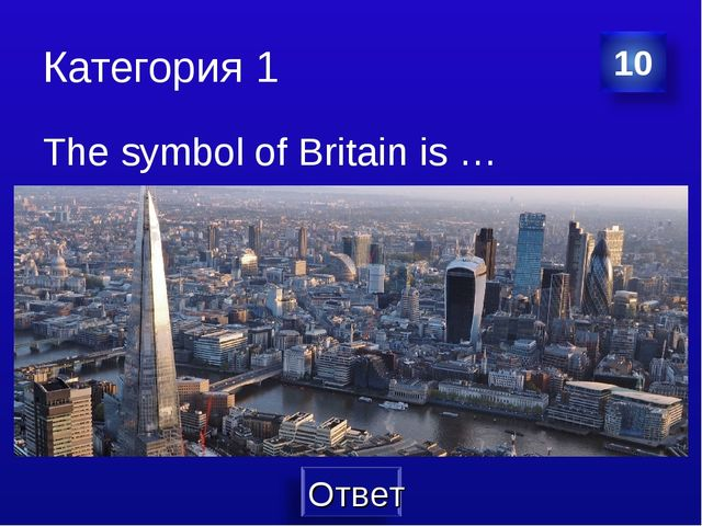 Категория 1 The symbol of Britain is …