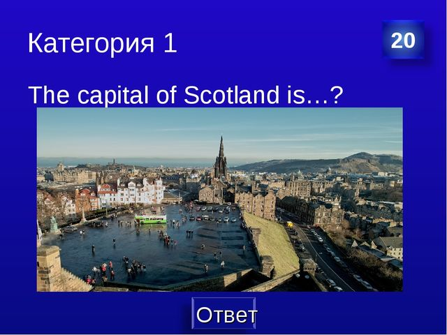 Категория 1 The capital of Scotland is…?