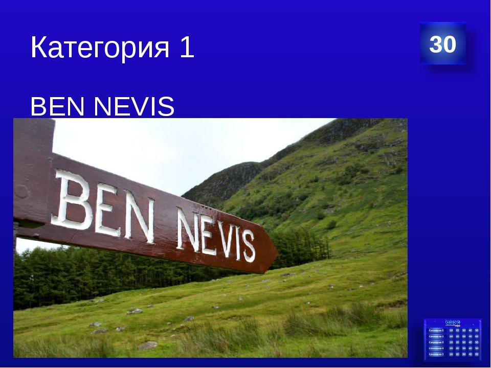 Категория 1 BEN NEVIS