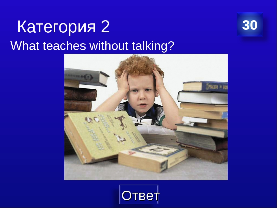 Категория 2 What teaches without talking?