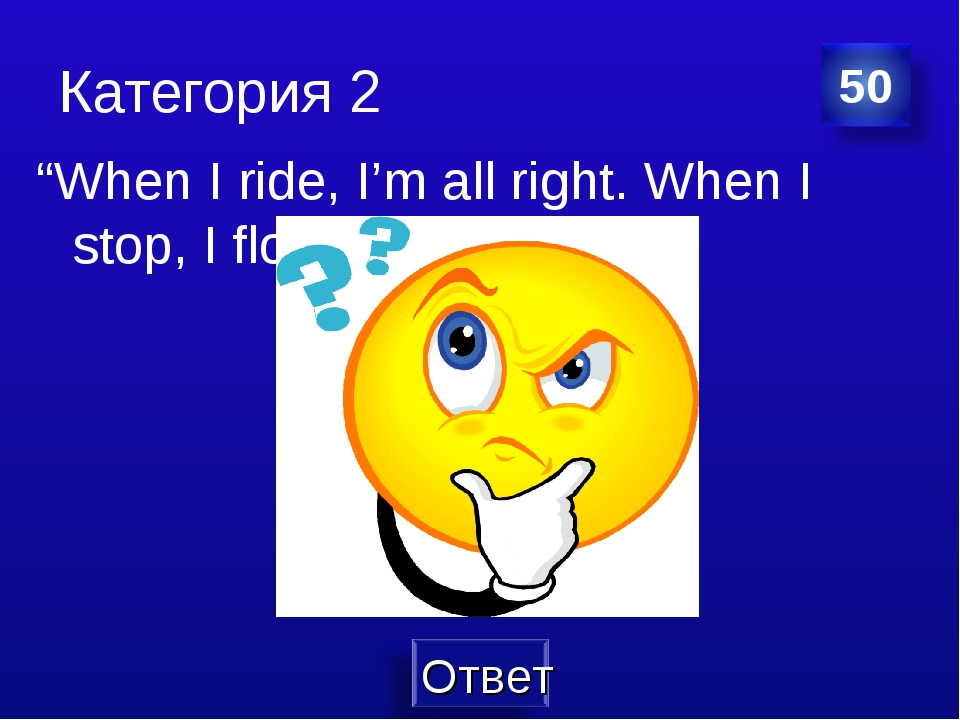 "Категория 2 ""When I ride, I'm all right. When I stop, I flop"""