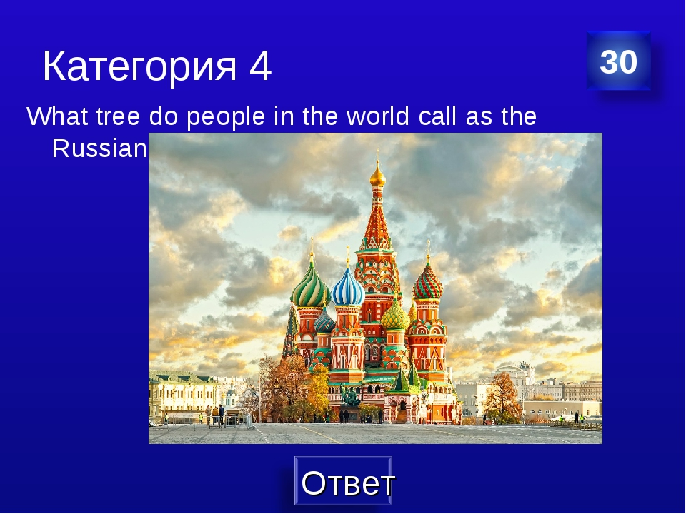 Категория 4 What tree do people in the world call as the Russian tree?