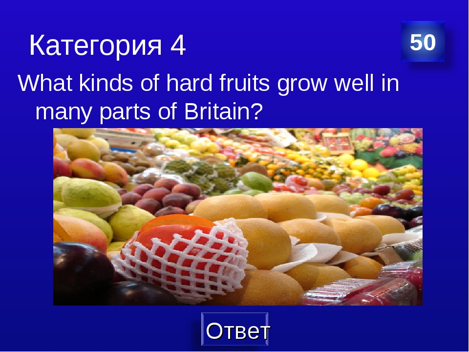 Категория 4 What kinds of hard fruits grow well in many parts of Britain?