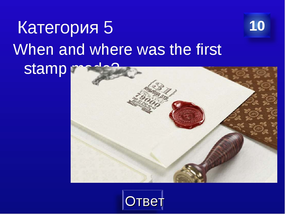 Категория 5 When and where was the first stamp made?