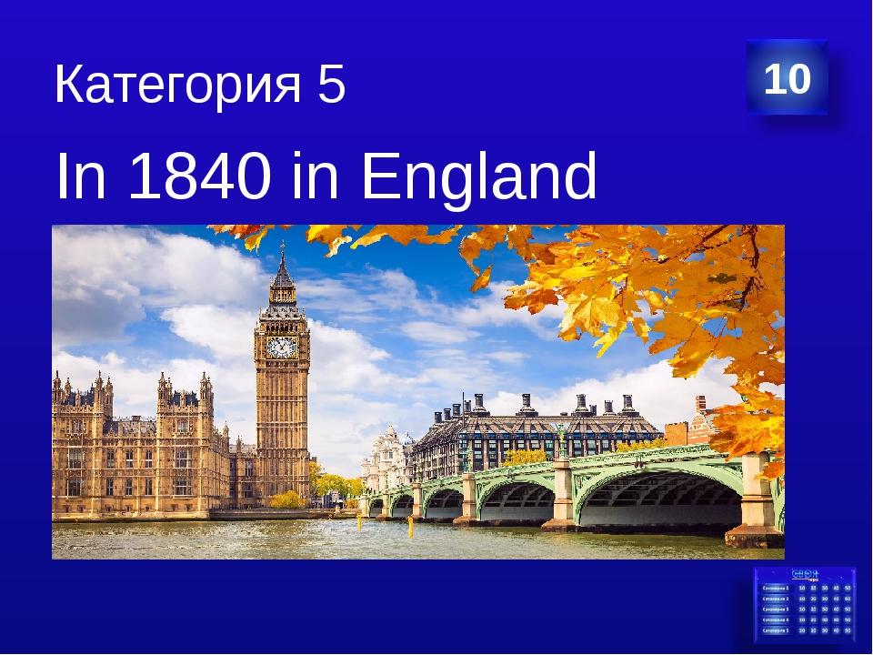 Категория 5 In 1840 in England