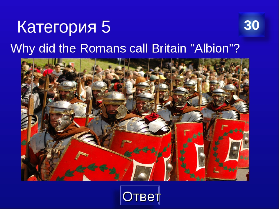 "Категория 5 Why did the Romans call Britain ""Albion""?"