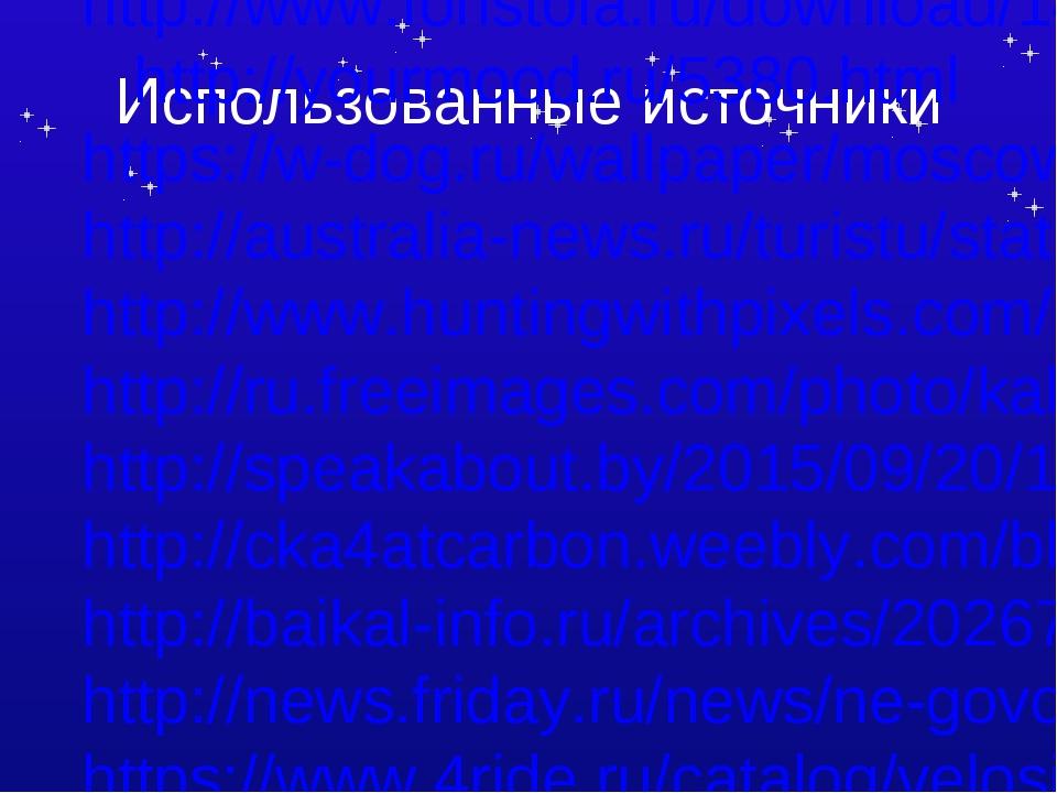 Использованные источники http://yuriyselutin.wix.com/photographer#!plant-worl...