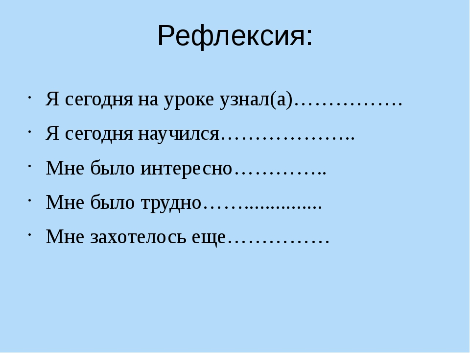 Рефлексия: Я сегодня на уроке узнал(а)……………. Я сегодня научился……………….. Мне б...