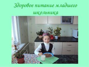 Здоровое питание младшего школьника