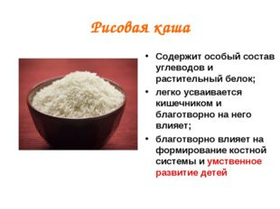 Рисовая каша Содержит особый состав углеводов и растительный белок; легко усв