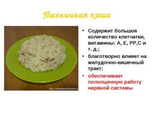 Пшеничная каша Содержит большое количество клетчатки, витамины: А, Е, РР,С и