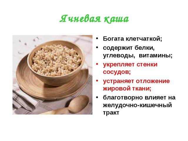Ячневая каша Богата клетчаткой; содержит белки, углеводы, витамины; укрепляет...