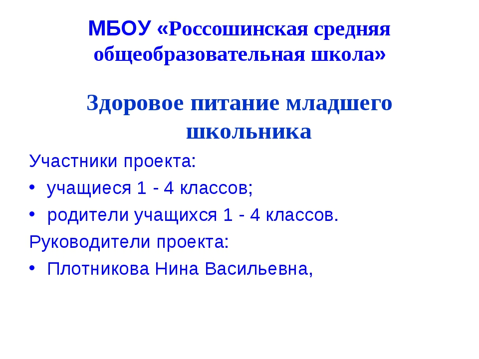 МБОУ «Россошинская средняя общеобразовательная школа» Здоровое питание младше...