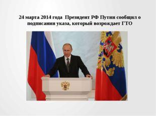 24 марта 2014 года Президент РФ Путин сообщил о подписании указа, который во