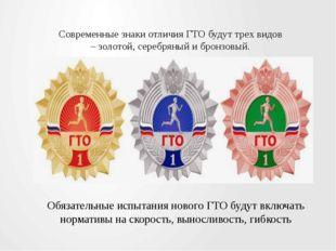 Современные знаки отличия ГТО будут трех видов – золотой, серебряный и бронзо