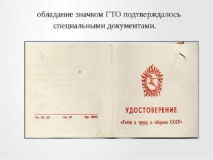 обладание значком ГТО подтверждалось специальными документами.