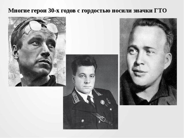 Многие герои 30-х годов с гордостью носили значки ГТО