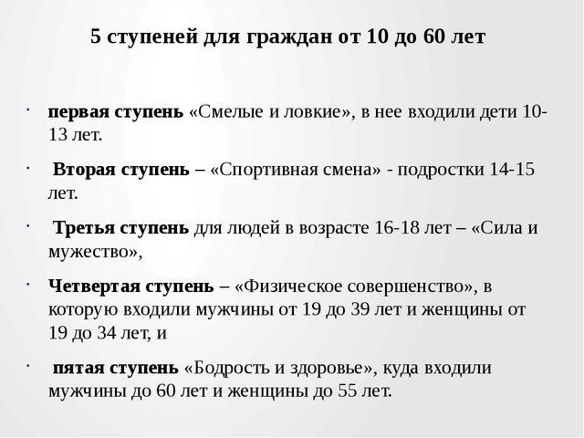 5 ступеней для граждан от 10 до 60 лет первая ступень «Смелые и ловкие», в не...