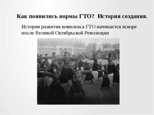 Как появились нормы ГТО? История создания. История развития комплекса ГТО нач...
