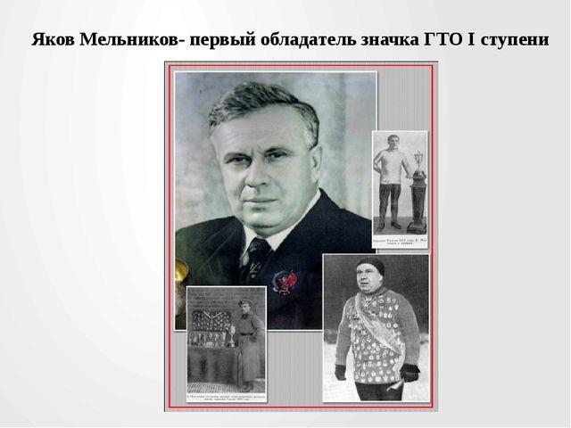 Яков Мельников- первый обладатель значка ГТО I ступени