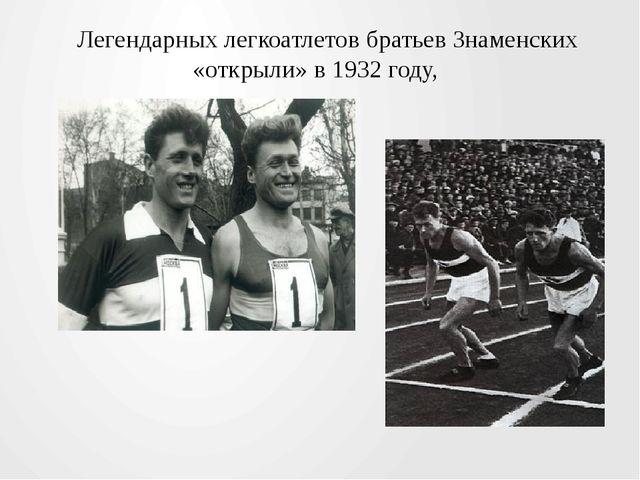 Легендарных легкоатлетов братьев Знаменских «открыли» в 1932 году,