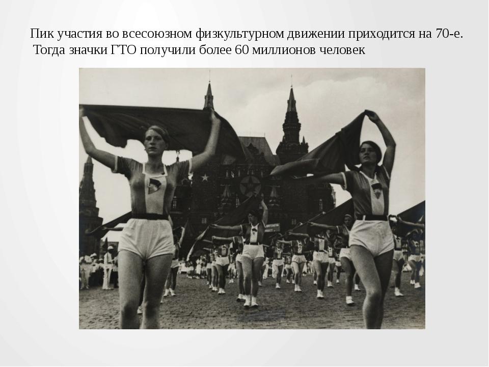 Пик участия во всесоюзном физкультурном движении приходится на 70-е. Тогда зн...