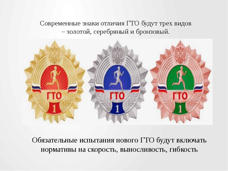 Современные знаки отличия ГТО будут трех видов – золотой, серебряный и бронзо...