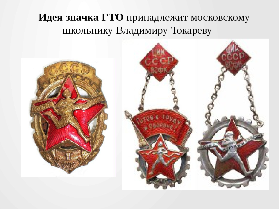 Идея значка ГТО принадлежит московскому школьнику Владимиру Токареву