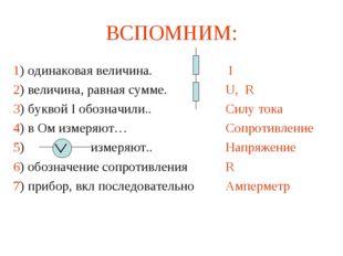 ВСПОМНИМ: 1) одинаковая величина. 2) величина, равная сумме. 3) буквой I обоз