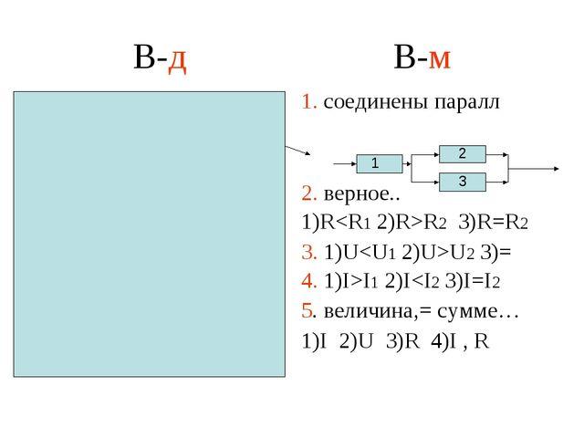 В-д В-м 1. соединены последовательно.. 1)1и2,3 2)2и3 3)в.в 2. верное… 1)R>R1...